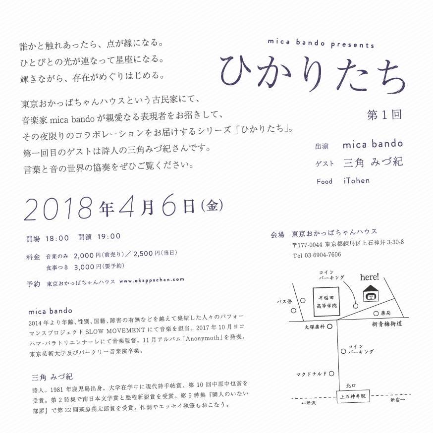 Hikari_vol01B